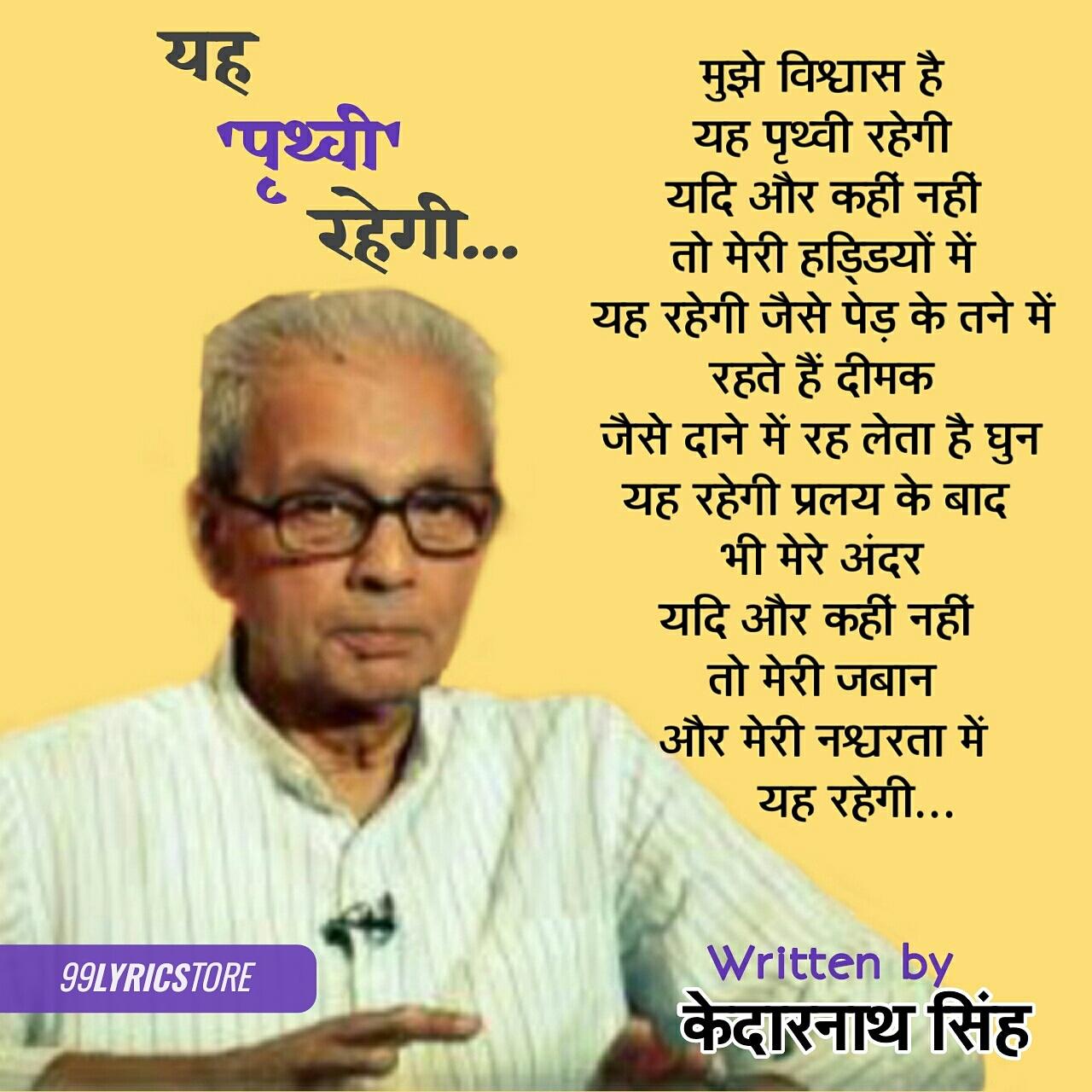 यह पृथ्वी रहेगी' कविता केदारनाथ सिंह जी द्वारा लिखी गई एक हिन्दी कविता है। केदारनाथ सिंह जी कविताओं को पढ़ते हुए ध्यान आता है कि इनकी कविताएं में बड़ी-बड़ी बातों को कितने सहज शब्दों में लिखा गया है, अन्य कवियों की तरह नही की जो कठिनतम बिंबों और भारी-भरकम शब्दों से कविता को ऐसा उलझाते हैं कि उसे पढ़ कर एक विरोधी भी चक्कर खा जाए। ऐसी ही एक कविता 'यह पृथ्वी रहेगी' जिसमें केदारनाथ जी ने बहुत सहज-सरल शब्दों में पृथ्वी के रहने की बात कही है।