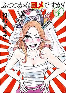 [ねむようこ] ふつつかなヨメですが! 第01-04巻