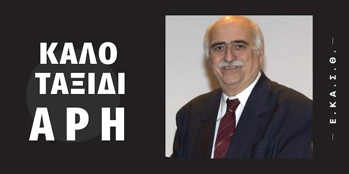 «Εφυγε» ο Αρης Γραμμενίδης-Μεγάλη απώλεια για το μπάσκετ της Θεσσαλονίκης και το αναπτυξιακό πρόγραμμα-Συλλυπητήρια από σωματεία και φορείς-Συνεχής ενημέρωση