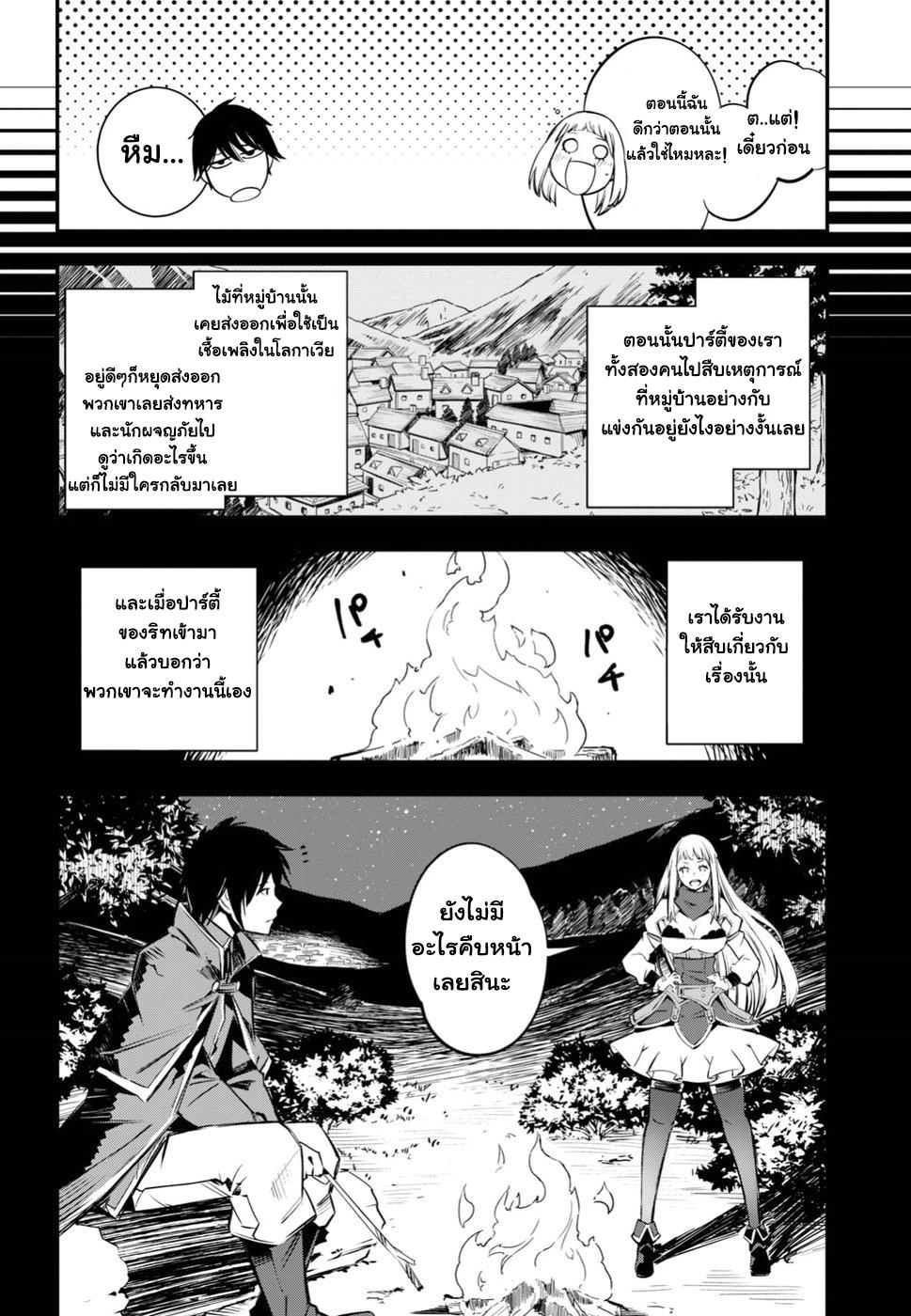 อ่านการ์ตูน Shin no Nakama Janai to Yuusha no Party wo Oidasareta no de Henkyou de Slow Life suru koto ตอนที่ 3 หน้าที่ 12