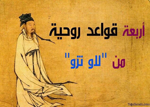 """قواعد روحية من """"لاو تزو"""""""