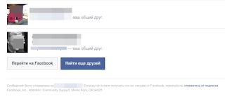 Отключить сообщения Facebook на электронную почту