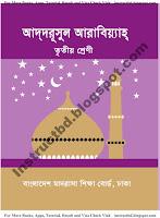 NCTB Ebtedayi Class Three Adhdhurusul Arabiah