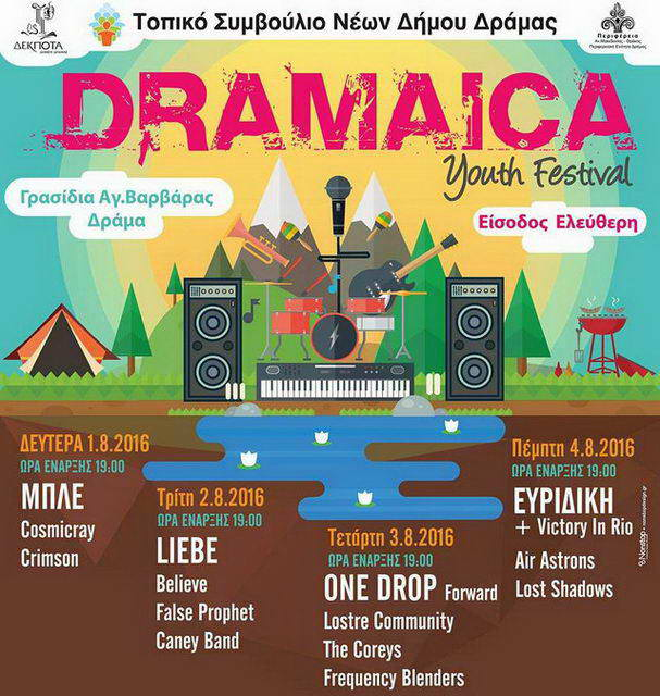 Dramaica Youth Festival 2016