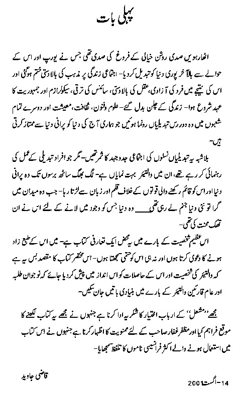 Voltaire Philosophy Urdu