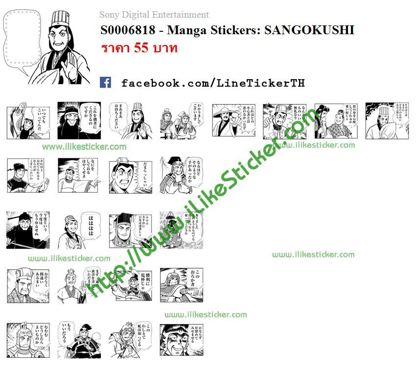 Manga Stickers: SANGOKUSHI