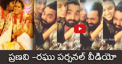 Singer Pranavi and Dance Master Raghu Personal Moments