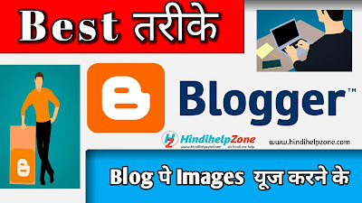 Blog me images ka use kaise kare