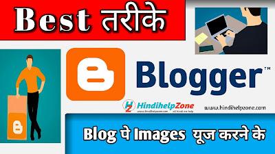 Blog Me Images kaise Use Kare - [ best 4 tarike ]