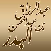 الشيخ عبد الرزاق العباد البدر