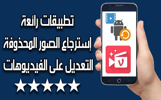 تطبيقات في قمة الروعة | إسترجاع الصور المحذوفة | التعديل على الفيديوهات بشكل خرافي