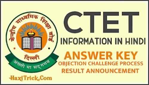 CTET 8 December 2019 Exam Answer Key Date Information In Hindi