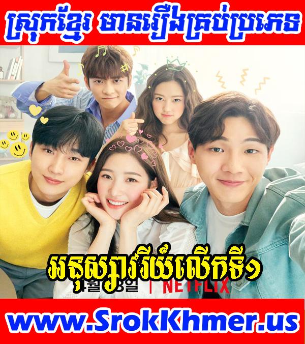 អនុស្សាវរីយ៍លើកទី១ - Khmer Movie - Movie Khmer