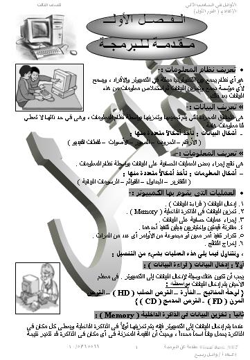 شرح كامل وشامل لجميع دروس المنهج الكمبيوتر للصف الثالث الاعدادي المنهاج المصري 13567040821.png