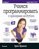 книга Эрика Фримена «Учимся программировать с примерами на Python» - читайте о книге в моем блоге