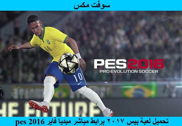 تحميل لعبة بيس 2016 كاملة برابط مباشر ميديا فاير مضغوطة للكمبيوتر والاندرويد Download pes 2016
