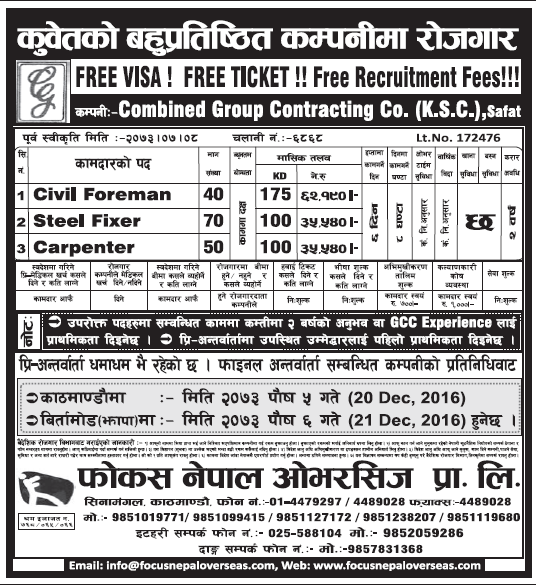 Free VISA Free Ticket Jobs in Kuwait for Nepali Candidates, Salary Rs 62,190