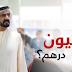 وظيفة شاغرة براتب مليون درهم مع حاكم دبي لا يشترط الجنسية الإماراتية .. وهذه شروطها صدق أو لا تصدق