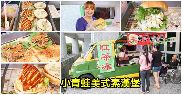 台中潭子|小青蛙美式素漢堡|巡迴胖卡|平價|漢堡王也吃不到的蔬食漢堡