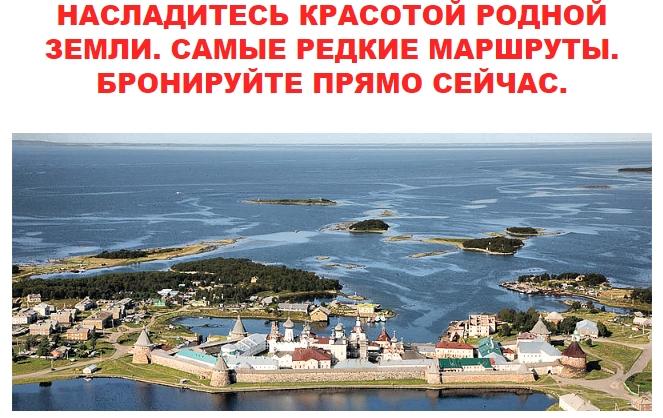 Путешествие к Соловецким островам. Круизы до Керчи с апреля по октябрь
