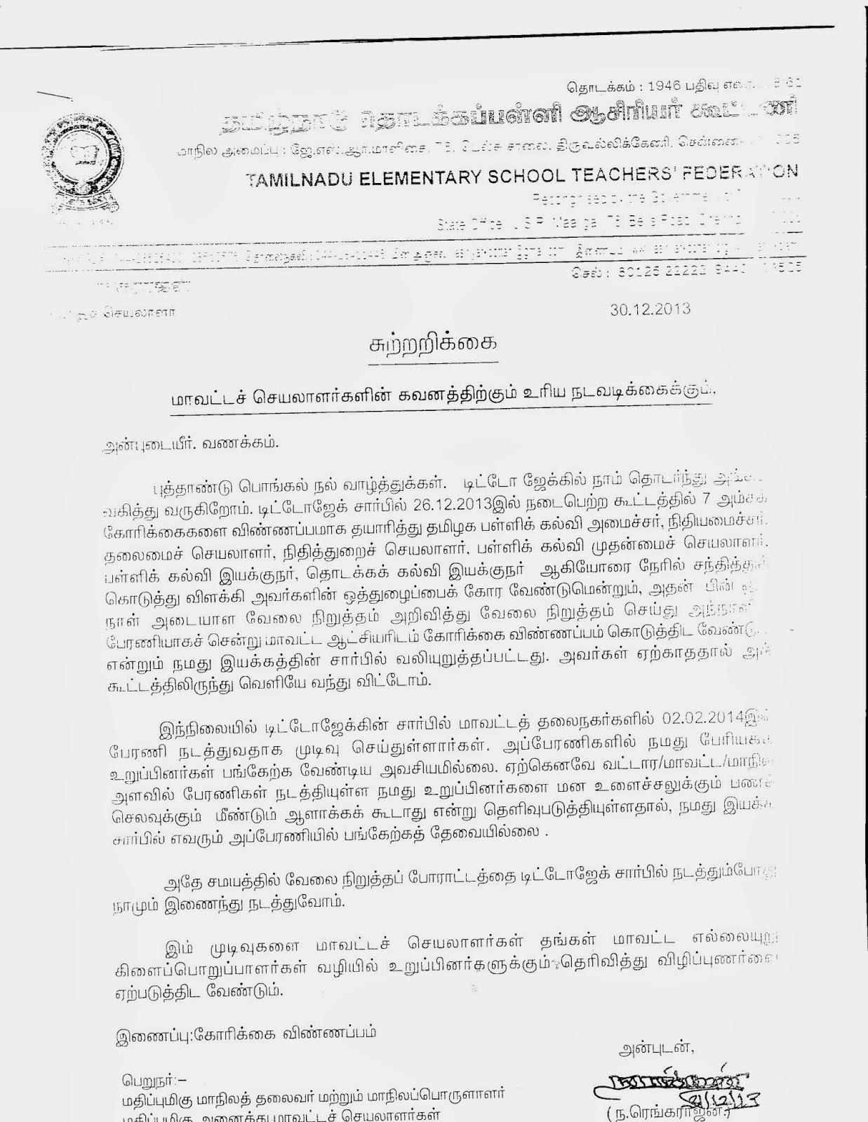 தொடக்கப் பள்ளி ஆசிரியர் கூட்டணி-திருமருகல்: OUR TESTF