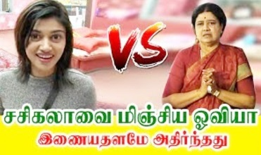 House Full Big Boss Tamil Oviya Bigg Vijay TV