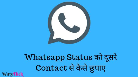 Whatsapp Status को दूसरे Contact से कैसे छुपाए