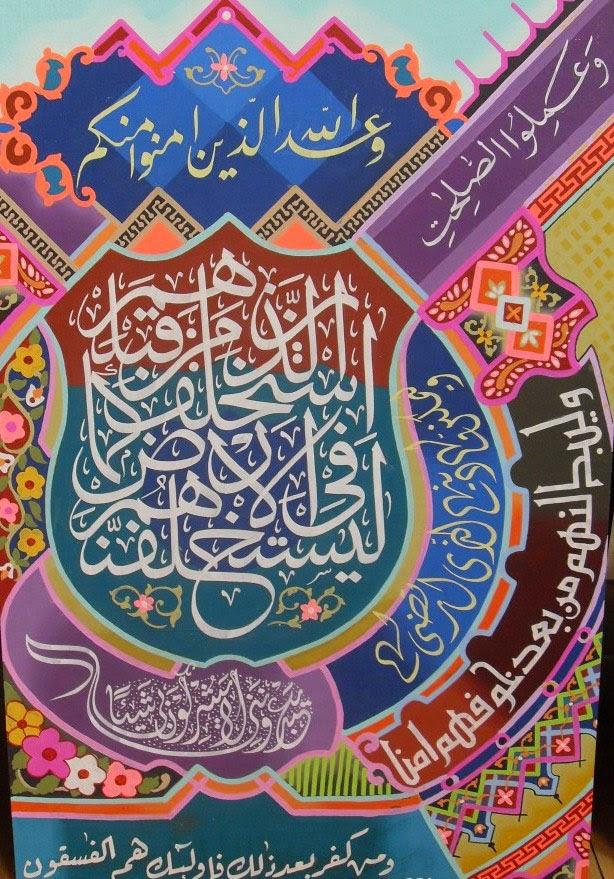Kaligrafi Dekorasi Simple Gambar Islami