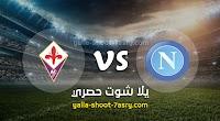 نتيجة مباراة نابولي وفيورنتينا اليوم السبت  بتاريخ 18-01-2020 الدوري الايطالي