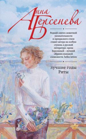 Анна Берсенева. Лучшие годы Риты