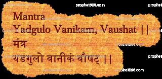 Guru Datta Darshan Mantra