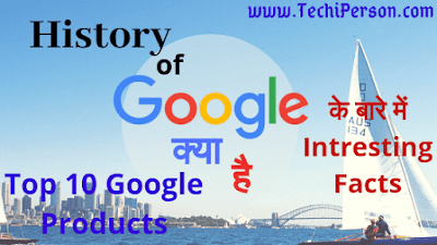 History of google in Hindi, Google kya hai , Intresting Facts about Google in Hindi