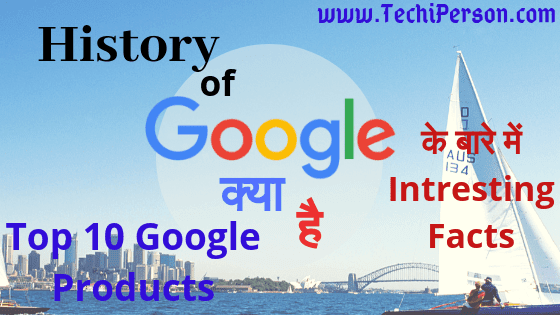 History of google in hindi - Google क्या है और इसके Top 10 Products