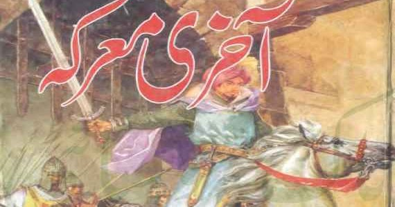 Aakhri Marka By Naseem Hijazi Pdf