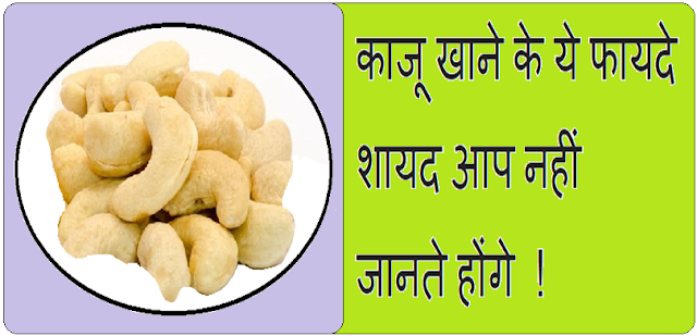 Benefits of eating cashew nuts, in Hindi