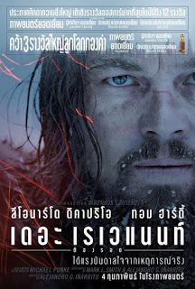The Revenant (2016) ต้องรอด