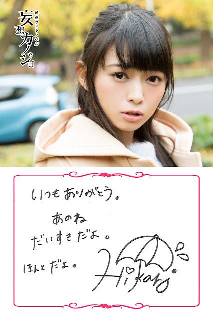 drop Takiguchi Hikari 滝口ひかり First Date 1 Standard Course 19