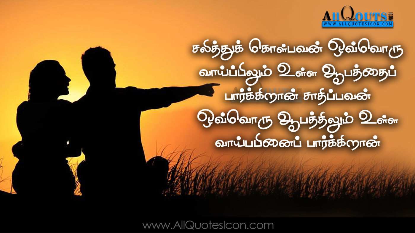 Nice Life Motivation Sms Quotes In Tamil Language Best Tamil Life