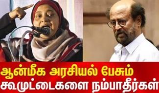 Rajinikanth Spiritual Politics   Anti caa speech   Shaheen Bagh