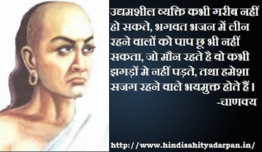 hindi anmol vichar, hindi quotes