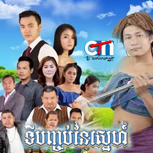 Ti Banh Chob Ney Sne | 66E