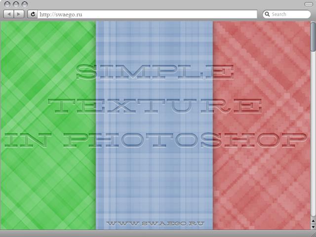Создание простых текстур в Фотошопе