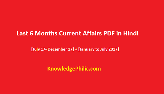 Last 6 Months Current Affairs PDF in Hindi for RRB Railway and SSC Exam [July 17- December 17] + [January to July 2017]