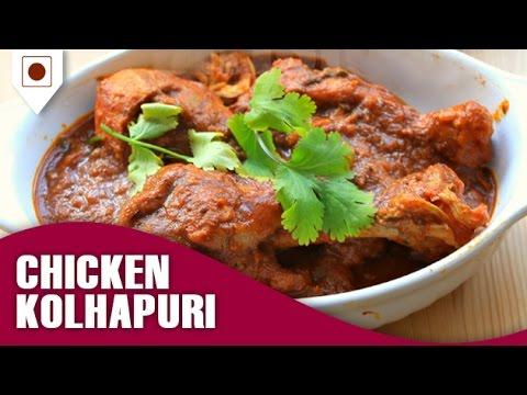 कोल्हापुरी चिकन रेसिपी - Kolhapuri Chicken Recipe In Hindi