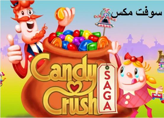 تحميل لعبة كاندى كراش للكمبيوتر والاندرويد برابط مباشر Download Candy Crush for pc – apk