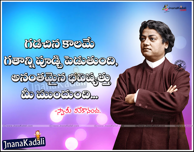 swami vivekananda quotes in telugu,quotes by swami vivekananda,swami vivekananda quotes on life,thoughts by swami vivekananda,golden thoughts of swami vivekananda,famous quotes by swami vivekananda,inspirational sayings life,inspiring quotes and sayings about life,inspirational quote of the day,inspirational thought of the day,swami vivekananda life quotes in telugu