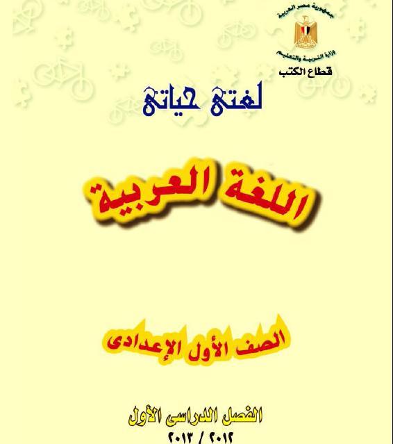 كتاب اللغة العربية للصف الأول الإعدادى الترم الأول والثاني 2019