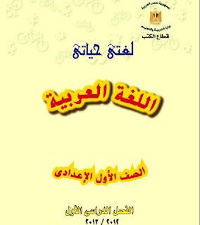 كتاب اللغة العربية للصف الأول الإعدادى الترم الأول والثاني 2017