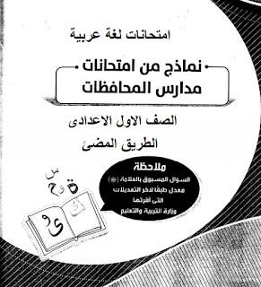 تجميع امتحانات (مراجعة نصف الترم + الفصل الدراسى الاول) منهج اللغة العربية الصف الاول الاعدادي الترم الاول 2017