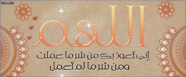 ادعيــــــة قصيــــــــــرة مصوره 13.png